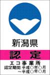 新潟県認定 エコ事業所