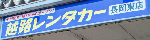 越路レンタカー長岡東店